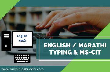 Importance of English/Marathi typing & MSCIT course